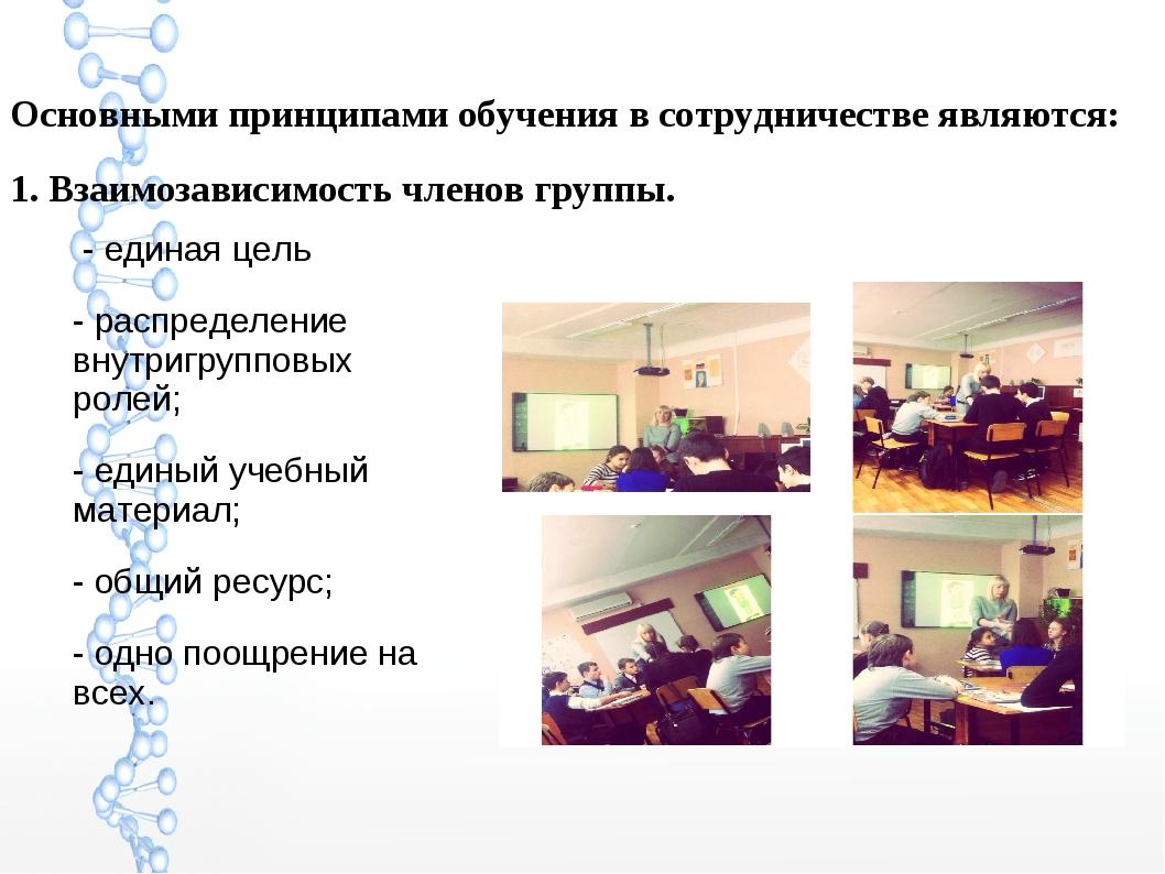 Основными принципами обучения в сотрудничестве являются: 1. Взаимозависимость...