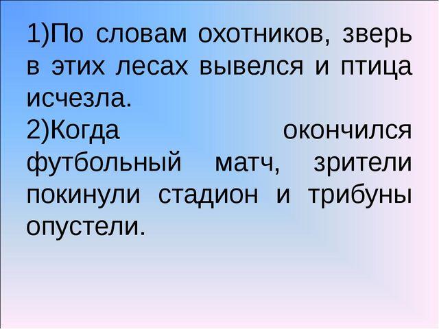 1)По словам охотников, зверь в этих лесах вывелся и птица исчезла. 2)Когда ок...