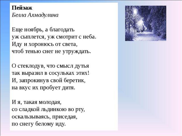 Пейзаж Белла Ахмадулина Еще ноябрь, а благодать уж сыплется, уж смотрит с не...