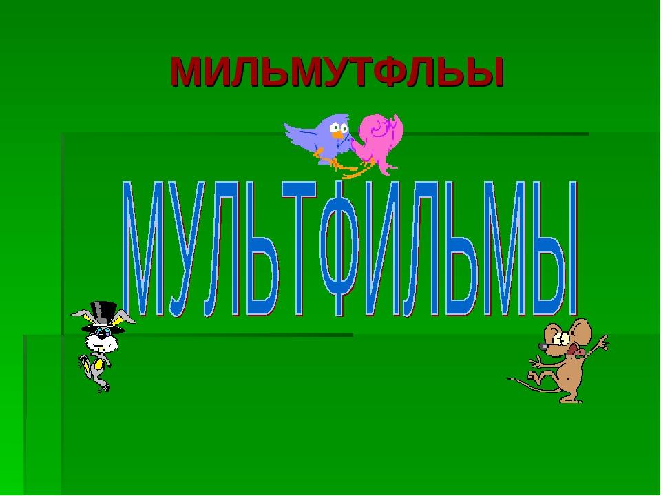 МИЛЬМУТФЛЬЫ
