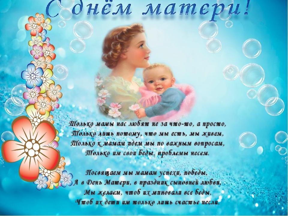 поздравление с днем матери от малышей в стихах цветка интенсивный