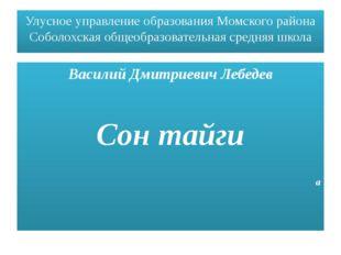 Улусное управление образования Момского района Соболохская общеобразовательна