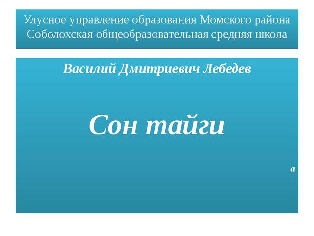 Улусное управление образования Момского района Соболохская общеобразовательна...