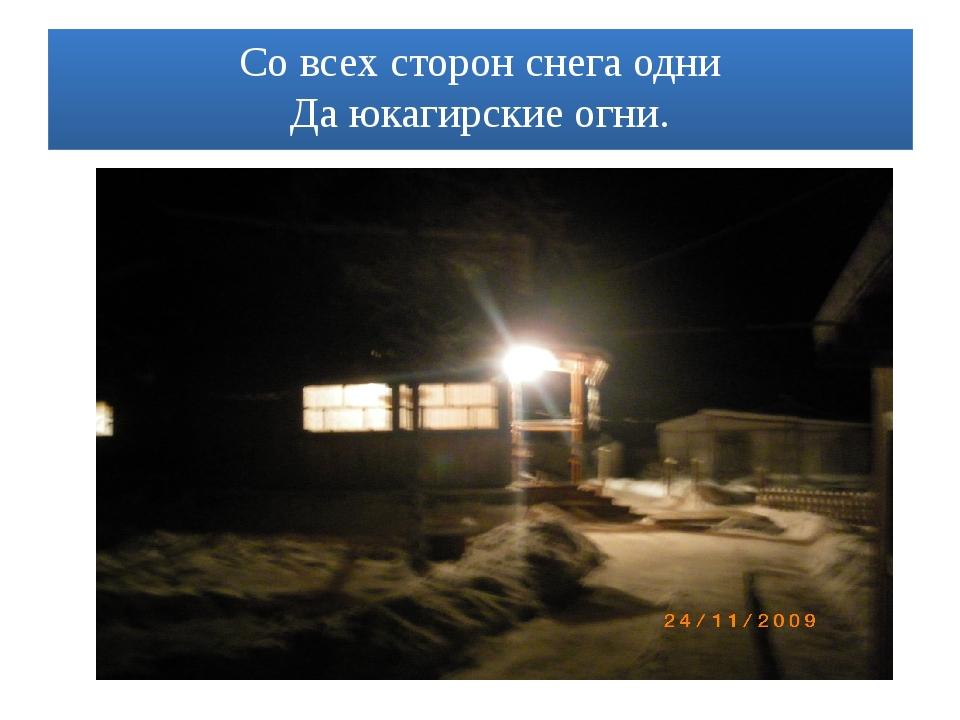 Со всех сторон снега одни Да юкагирские огни.