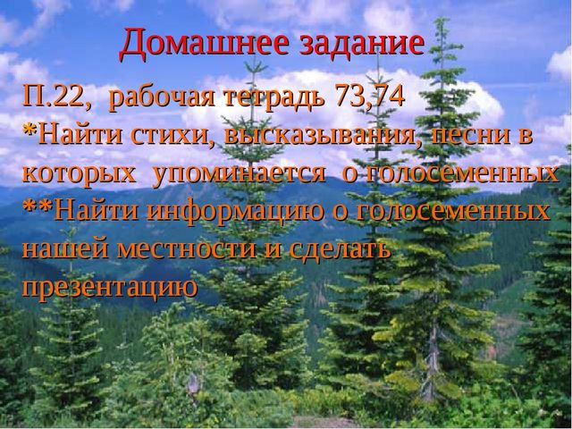 Домашнее задание П.22, рабочая тетрадь 73,74 *Найти стихи, высказывания, пес...