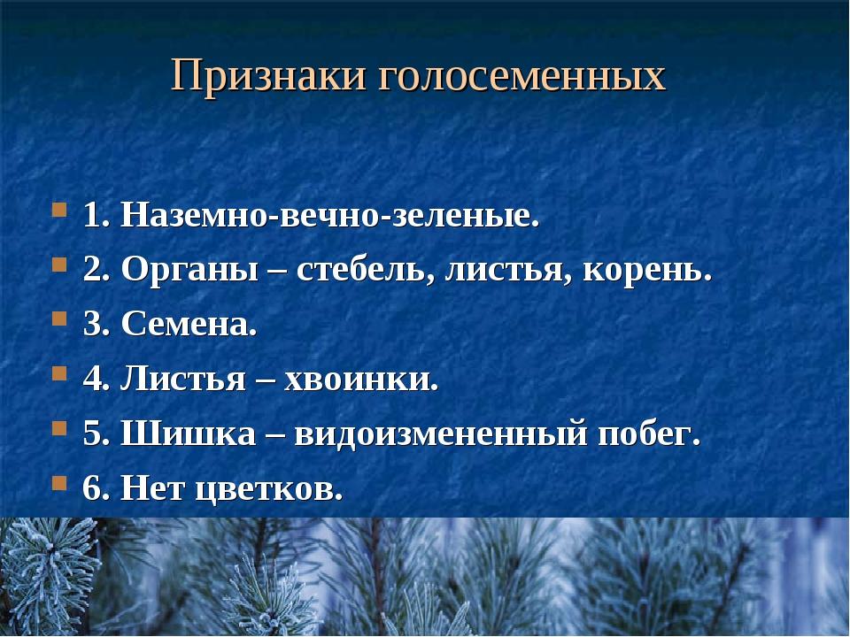 Признаки голосеменных 1. Наземно-вечно-зеленые. 2. Органы – стебель, листья,...