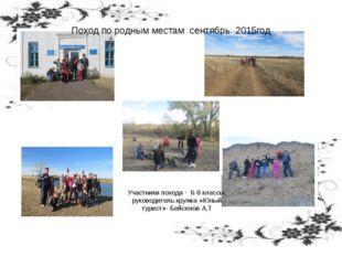 Поход по родным местам сентябрь 2015год Участники похода - 6-8 классы, руков