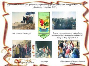 Первенство Зеленовского района по спортивному ориентированию в Батуринской С