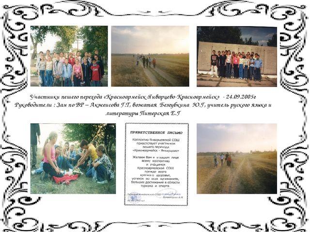 Участники пешего перехода «Красноармейск-Январцево-Красноармейск» - 24.09.20...