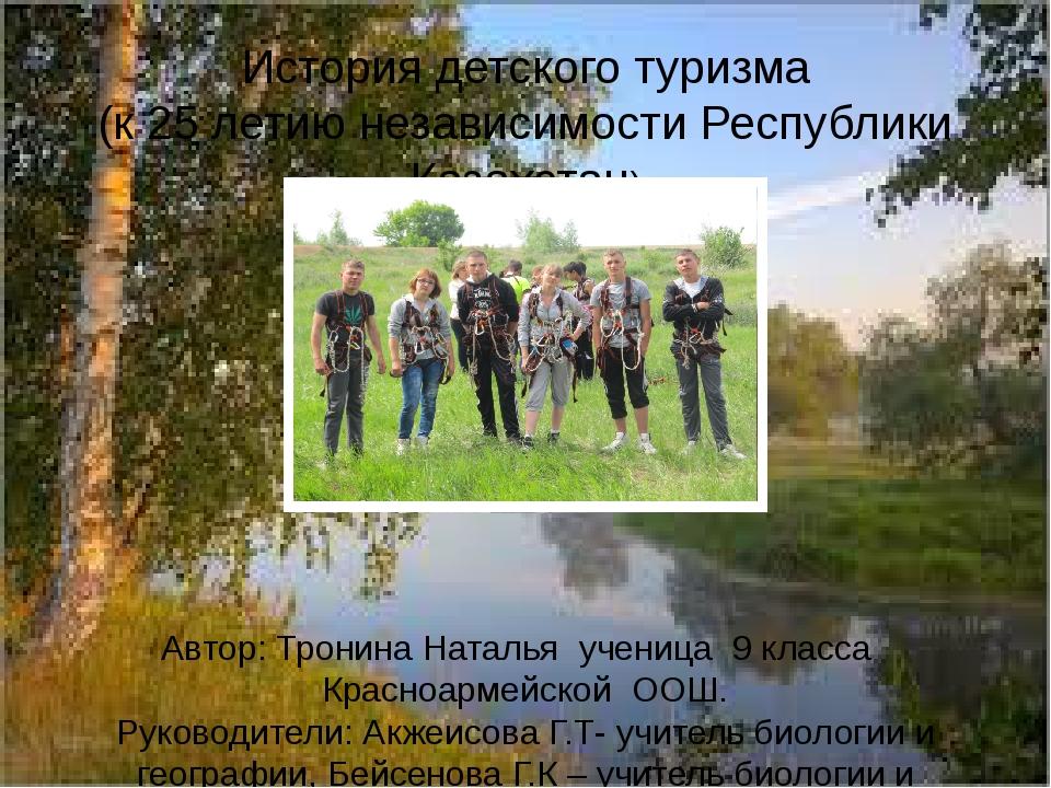 История детского туризма (к 25 летию независимости Республики Казахстан) Авто...