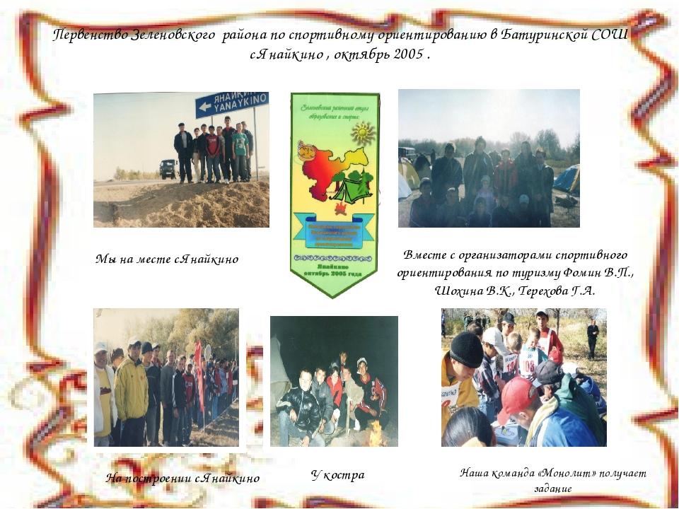 Первенство Зеленовского района по спортивному ориентированию в Батуринской С...