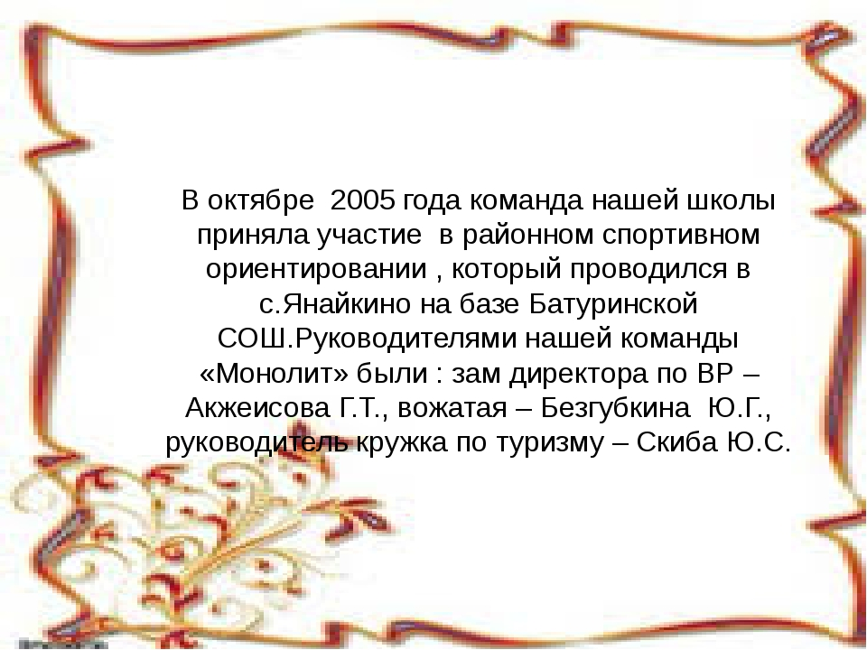 В октябре 2005 года команда нашей школы приняла участие в районном спортивно...