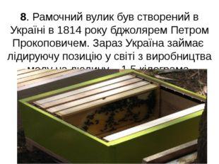 8. Рамочний вулик був створений в Україні в 1814 року бджолярем Петром Прокоп