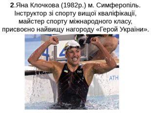 2.Яна Клочкова (1982р.) м. Симферопіль. Інструктор зі спорту вищої кваліфікац