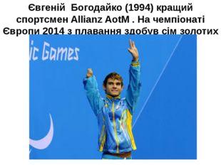 Євгеній Богодайко (1994) кращий спортсмен Allianz AotM . На чемпіонаті Європи