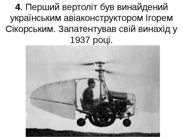 4. Перший вертоліт був винайдений українським авіаконструктором Ігорем Сікорс...