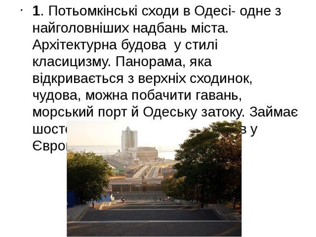 1. Потьомкінські сходи в Одесі- одне з найголовніших надбань міста. Архітект...