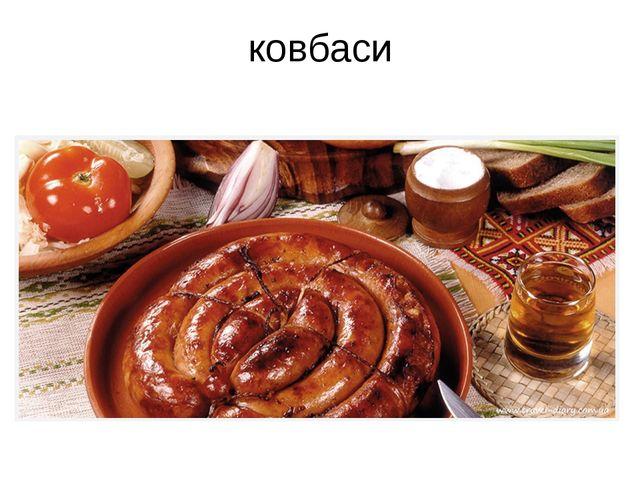 ковбаси