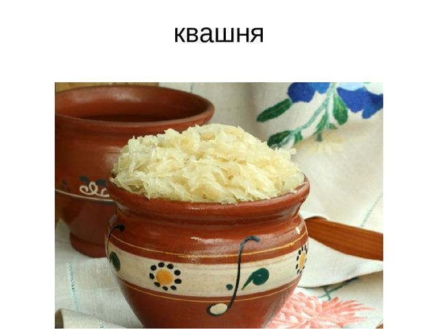 квашня