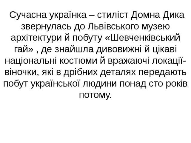 Сучасна українка – стиліст Домна Дика звернулась до Львівського музею архіте...