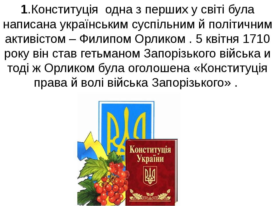 1.Конституція одна з перших у світі була написана українським суспільним й по...