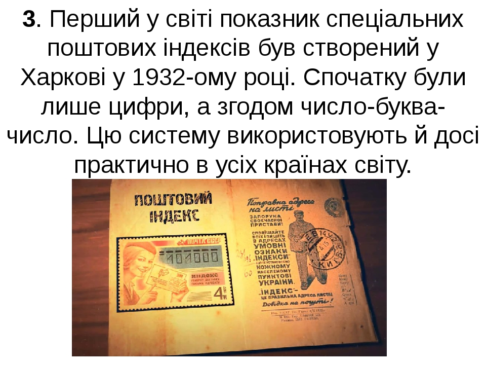 3. Перший у світі показник спеціальних поштових індексів був створений у Харк...