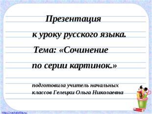 Презентация к уроку русского языка. Тема: «Сочинение по серии картинок.» подг