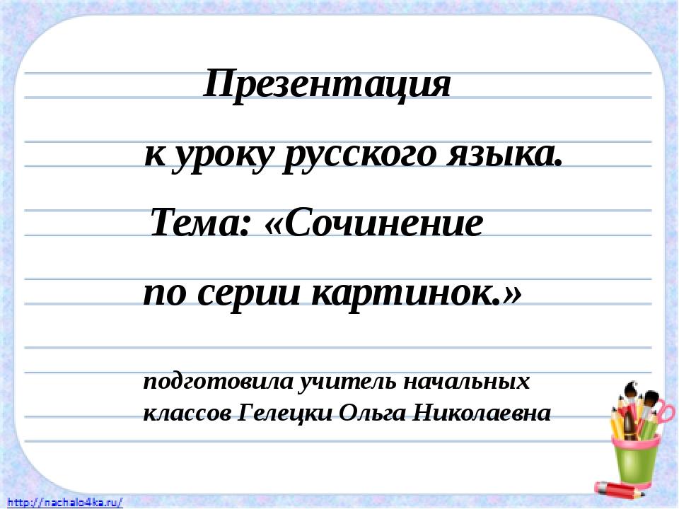Презентация к уроку русского языка. Тема: «Сочинение по серии картинок.» подг...