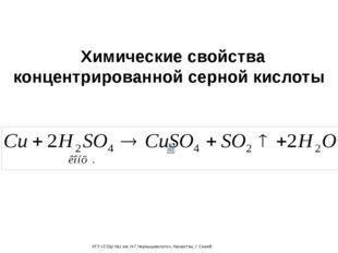 Химические свойства концентрированной серной кислоты КГУ «СОШ №1 им. Н.Г.Черн