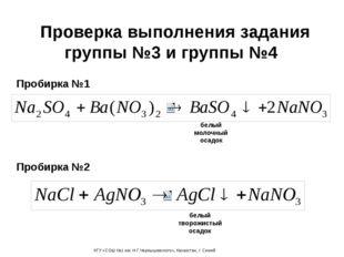 Проверка выполнения задания группы №3 и группы №4 белый молочный осадок Проби