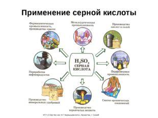 Применение серной кислоты КГУ «СОШ №1 им. Н.Г.Чернышевского», Казахстан, г. С