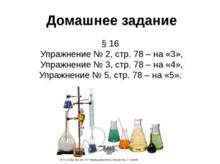 Домашнее задание § 16 Упражнение № 2, стр. 78 – на «3», Упражнение № 3, стр.