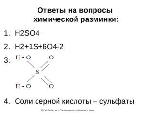 Ответы на вопросы химической разминки: 1.H2SO4 2.H2+1S+6O4-2 3. 4.Соли се