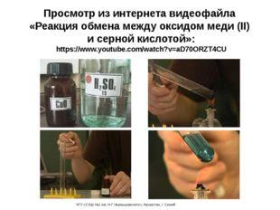 Просмотр из интернета видеофайла «Реакция обмена между оксидом меди (II) и се