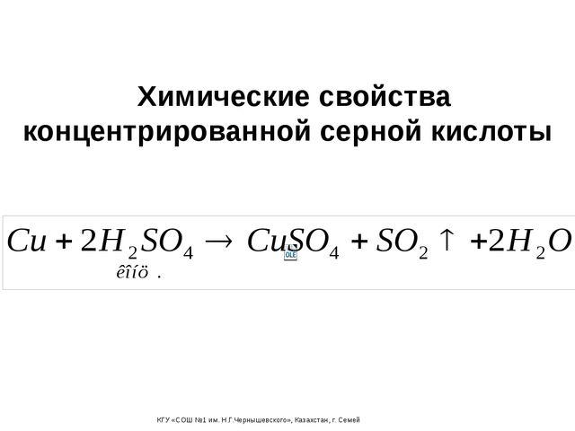 Химические свойства концентрированной серной кислоты КГУ «СОШ №1 им. Н.Г.Черн...