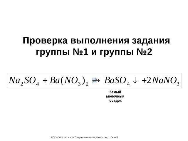 Проверка выполнения задания группы №1 и группы №2 белый молочный осадок КГУ «...