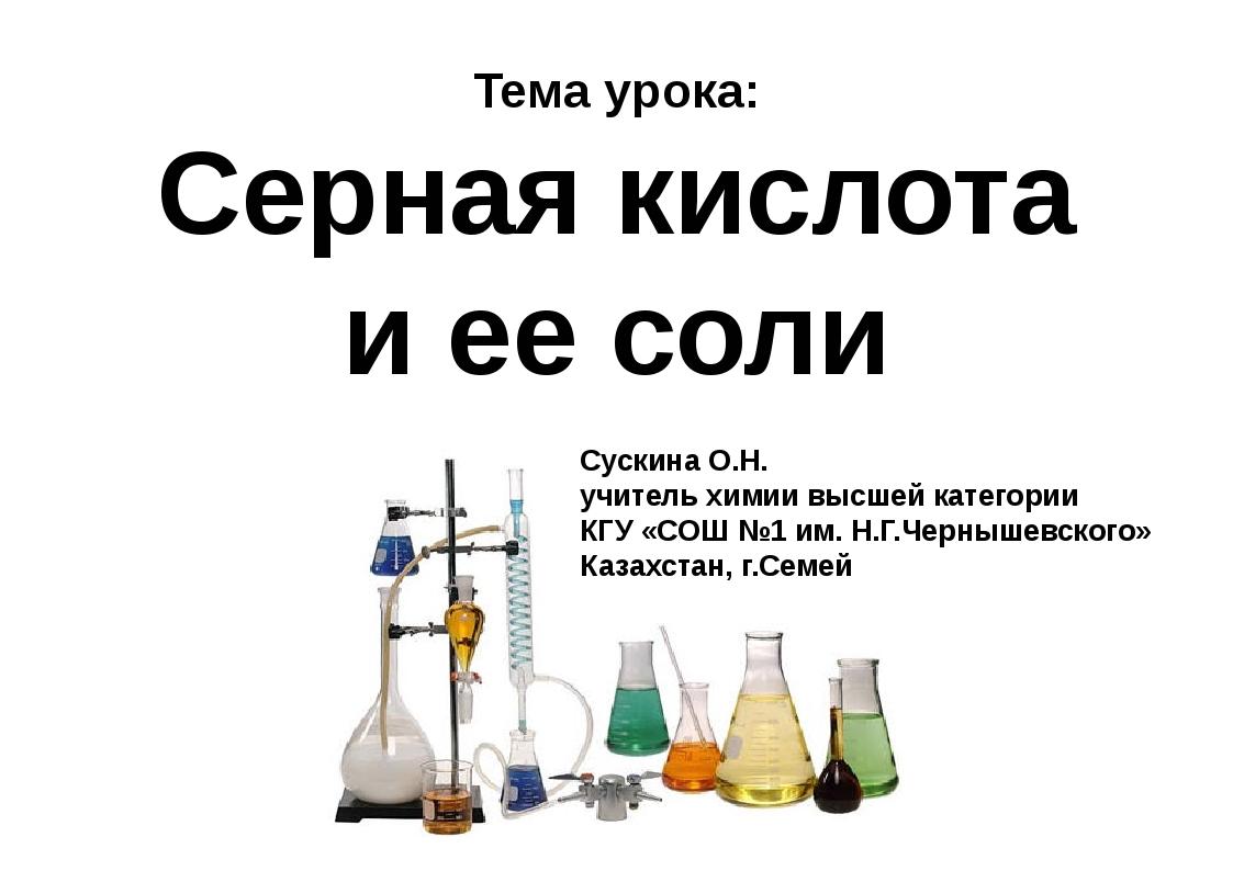Тема урока: Серная кислота и ее соли Сускина О.Н. учитель химии высшей катего...