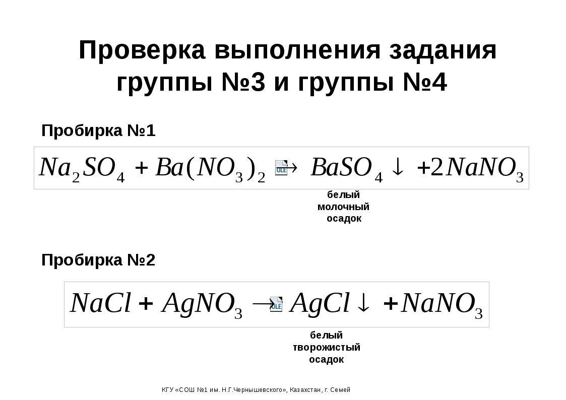 Проверка выполнения задания группы №3 и группы №4 белый молочный осадок Проби...