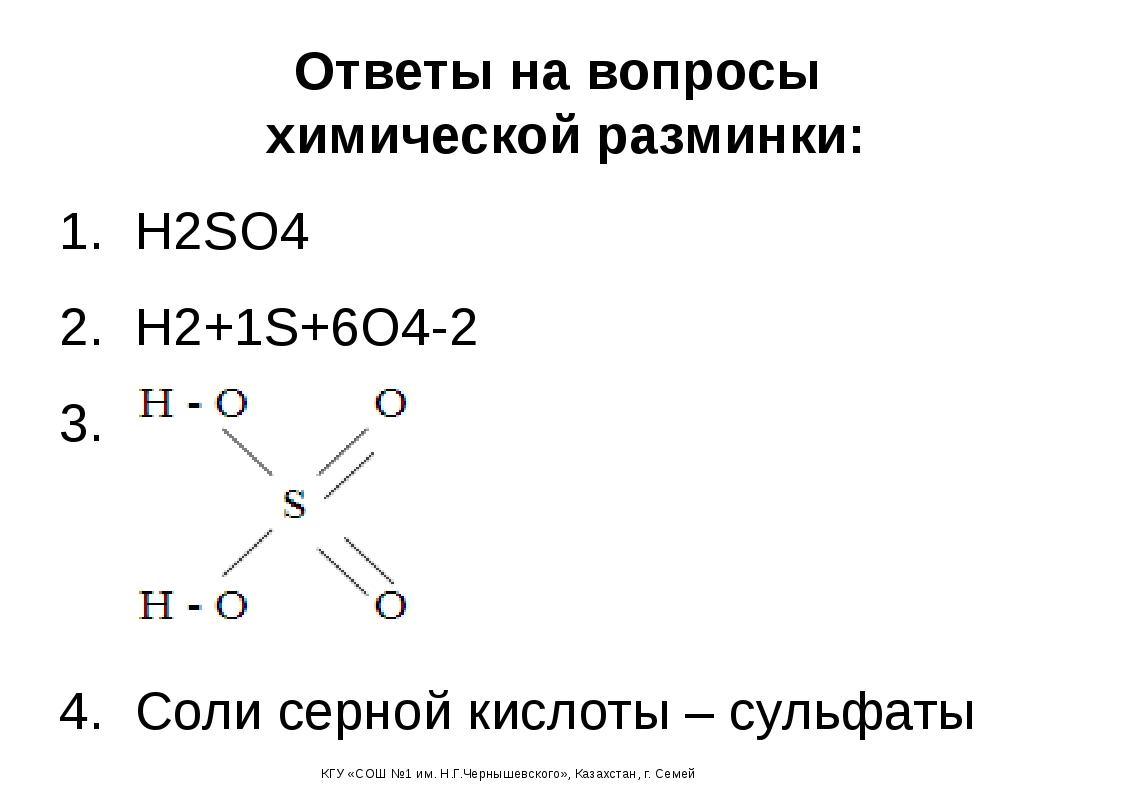 Ответы на вопросы химической разминки: 1.H2SO4 2.H2+1S+6O4-2 3. 4.Соли се...