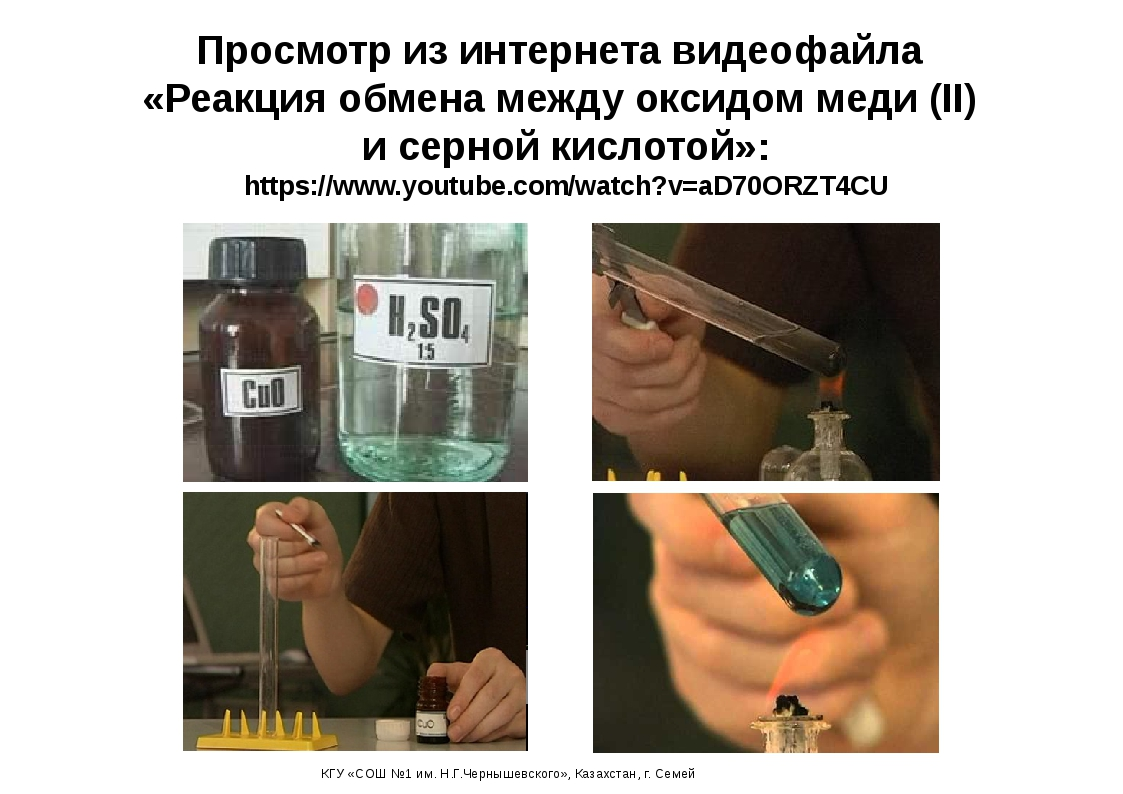 Просмотр из интернета видеофайла «Реакция обмена между оксидом меди (II) и се...