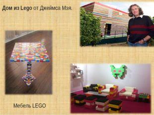 * ДомизLegoот Джеймса Мэя. Мебель LEGO