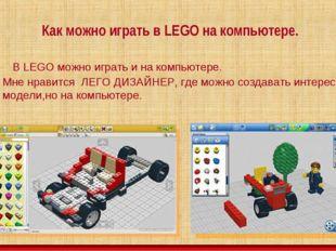 Как можно играть в LEGO на компьютере. В LEGO можно играть и на компьютере. *