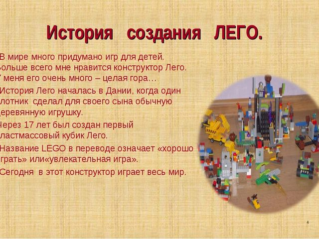 История создания ЛЕГО. В мире много придумано игр для детей. Больше всего мне...