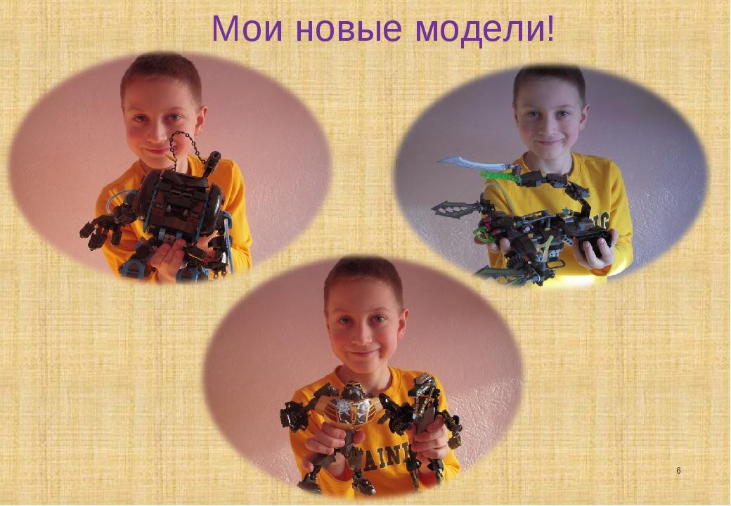Мои новые модели! . *