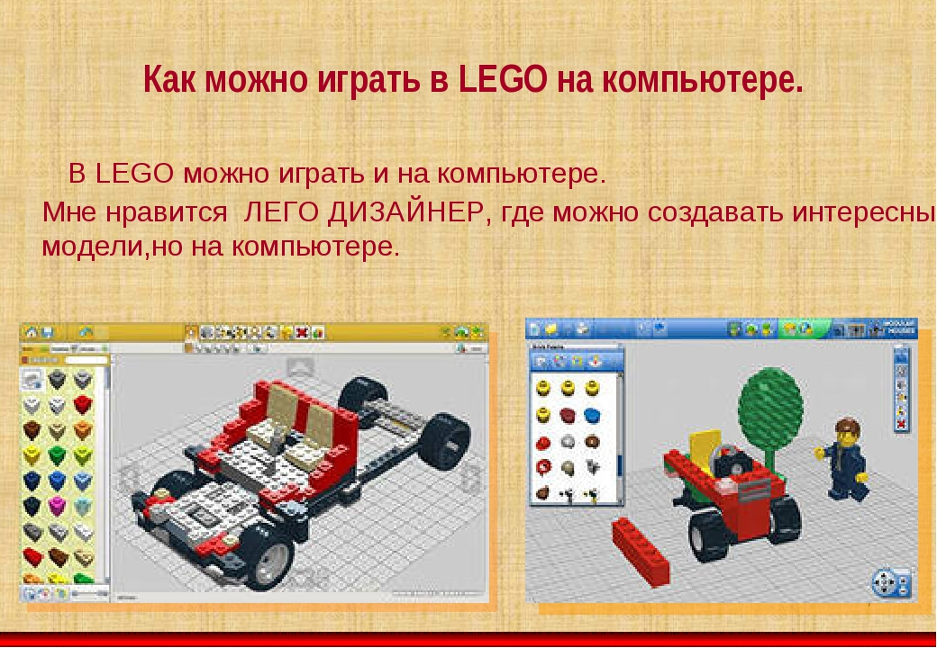 Как можно играть в LEGO на компьютере. В LEGO можно играть и на компьютере. *...