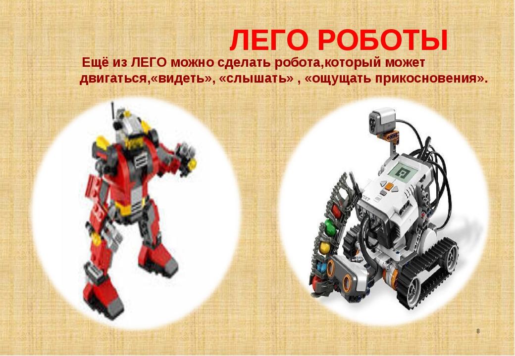 ЛЕГО РОБОТЫ Ещё из ЛЕГО можно сделать робота,который может двигаться,«видеть»...