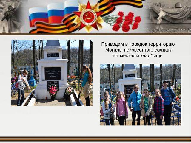Приводим в порядок территорию Могилы неизвестного солдата на местном кладбище