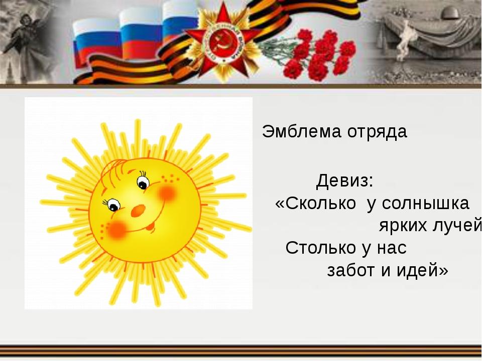 Эмблема отряда Девиз: «Сколько у солнышка ярких лучей, Столько у нас забот и...