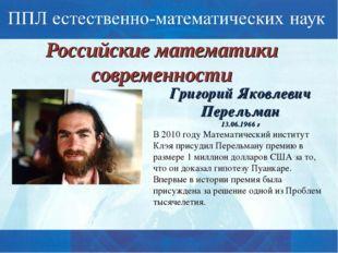 Российские математики современности Григорий Яковлевич Перельман 13.06.1966 г