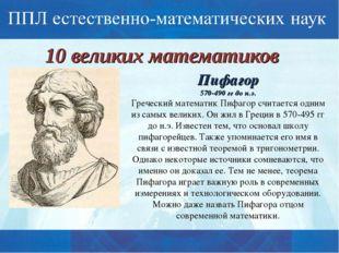 10 великих математиков Пифагор 570-490 гг до н.э. Греческий математик Пифагор